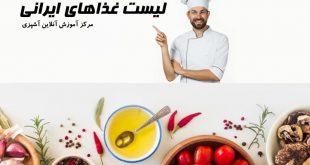 لیست غذاهای ایرانی
